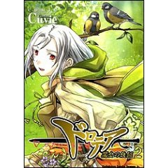 Dorotea Vol.2 cover